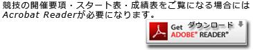 PDFダウンロードバナー画像