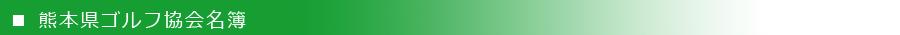 熊本県ゴルフ協会の役員名簿画像