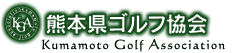熊本県ゴルフ協会のロゴ